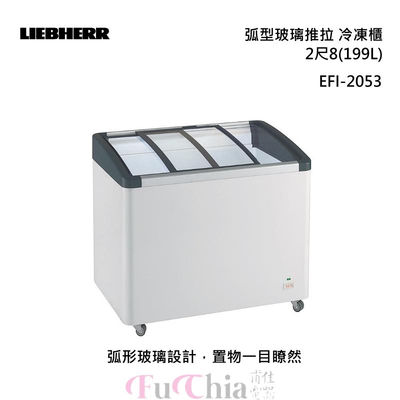 LIEBHERR EFI-2053 弧型玻璃推拉 2尺8(199L) 冷凍櫃