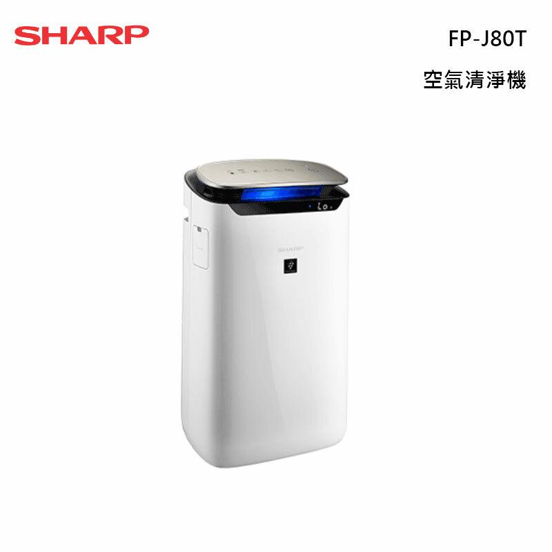 SHARP FP-J80T 空氣清淨機 25000高濃度自動除菌離子