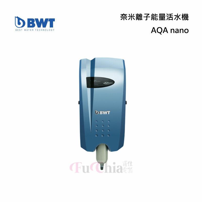BWT AQA nano 奈米離子能量活水設備 能量活水設備