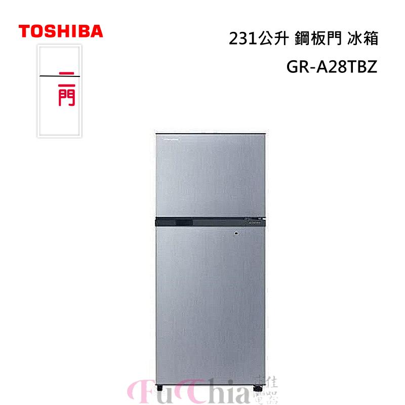 TOSHIBA GR-A28TBZ 雙門變頻冰箱 231L