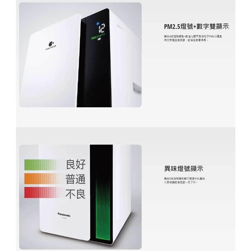 Panasonic F-P50HH nanoeX 空氣清淨機 nanoeX系列