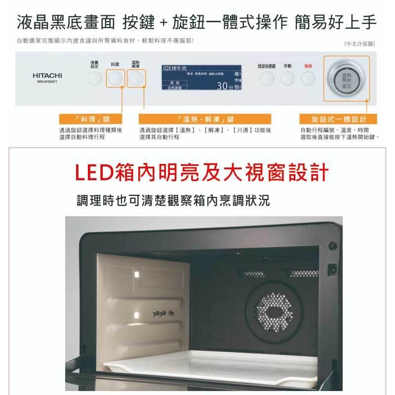 HITACHI MRO-W1000YT 過熱水蒸氣烘烤微波爐 30L