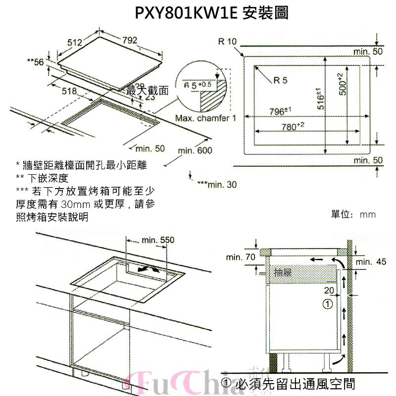 BOSCH PXY801KW1E 8系列 Flex感應爐 德國陶瓷玻璃爐面