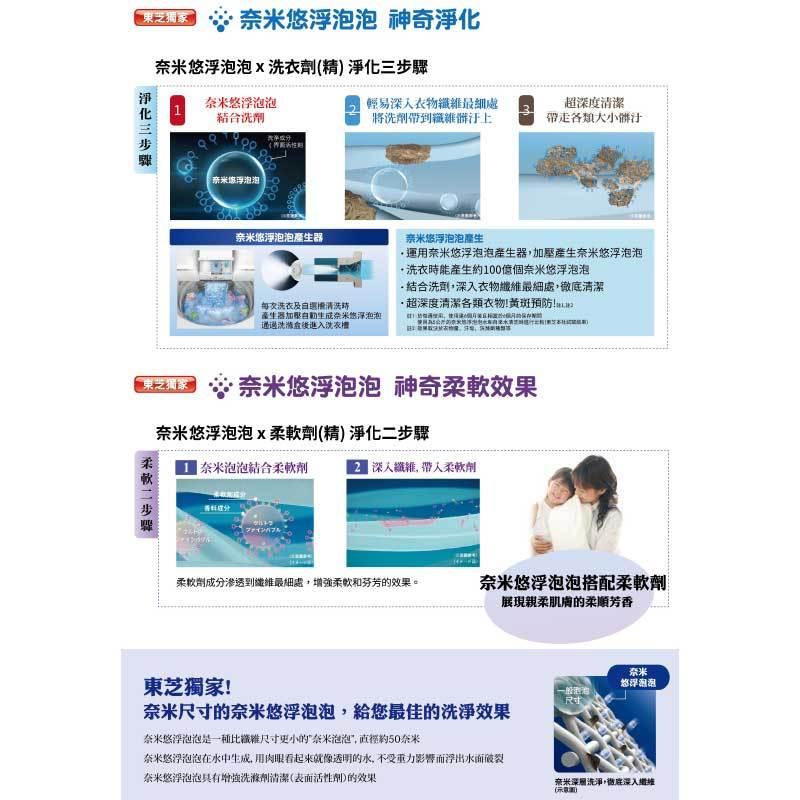 TOSHIBA AW-DUJ13GG 奈米悠浮泡泡 變頻洗衣機 13kg