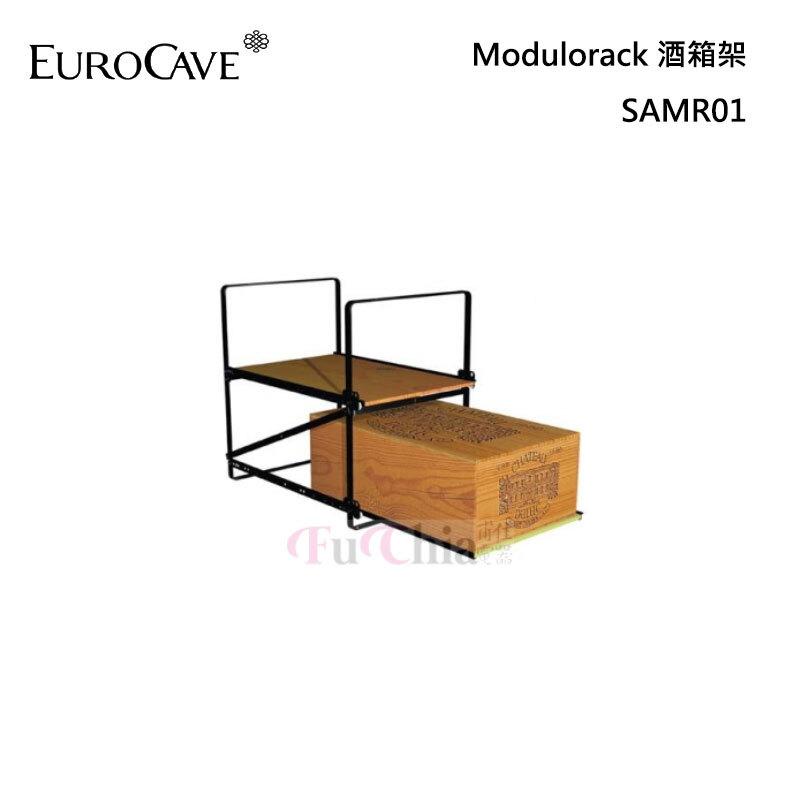 EuroCave SAMR01 葡萄酒酒箱架 Modulorack 酒箱架