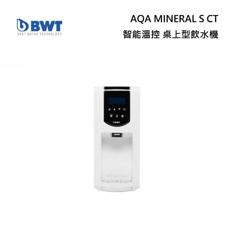 BWT AQA MINERAL S CT 桌上型飲水機 冰溫熱