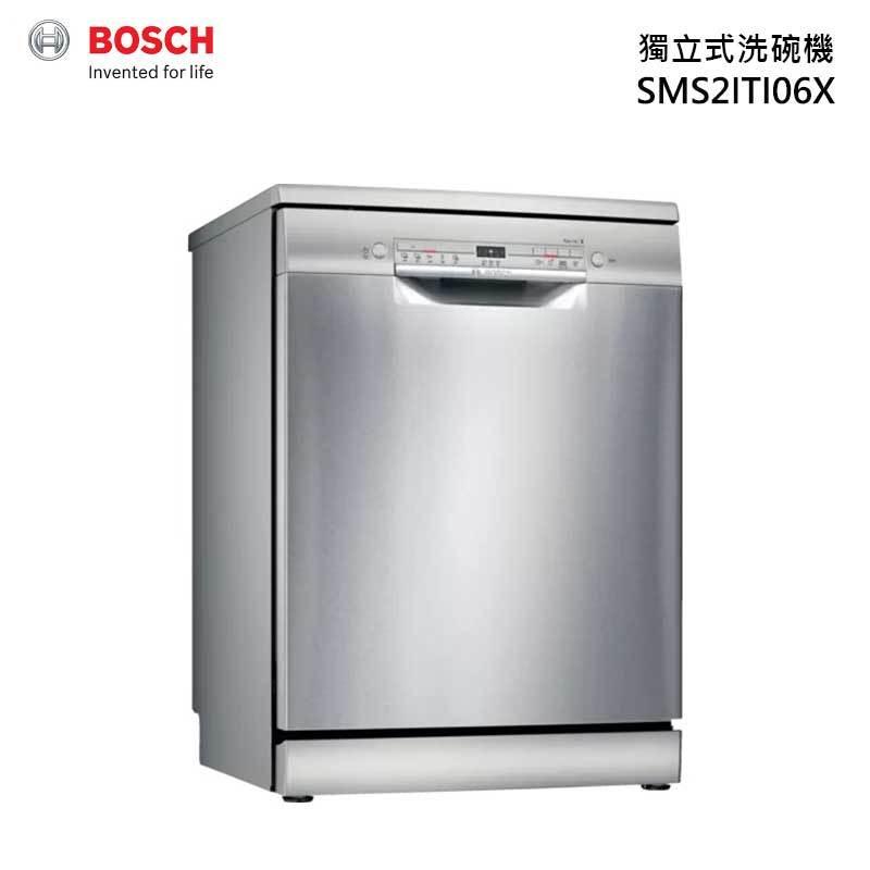 BOSCH SMS2ITI06X 60cm 獨立式 洗碗機 2系列 入門型