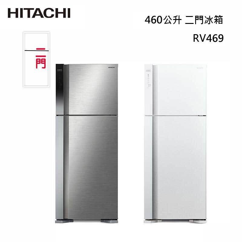 HITACHI RV469 二門冰箱 460L