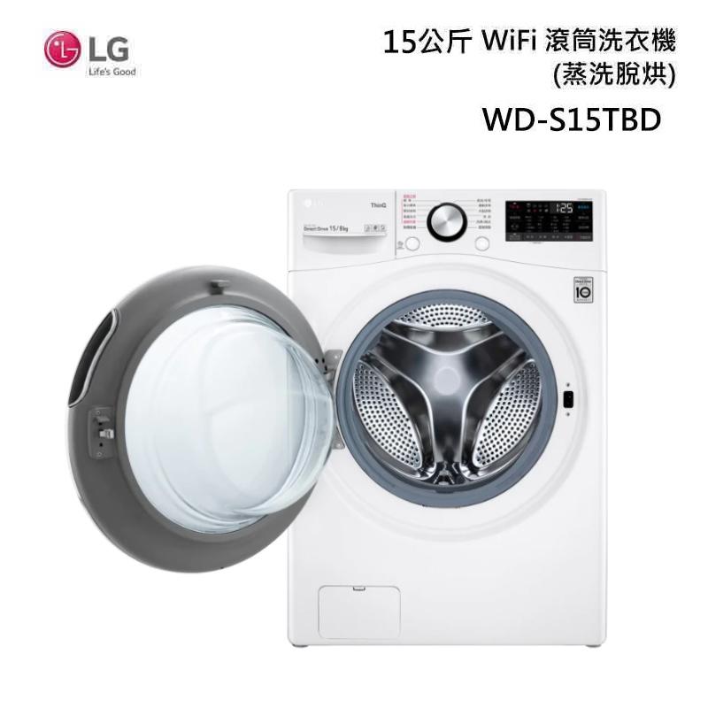 LG WD-S15TBD 滾筒洗衣機(蒸洗脫烘) 15kg