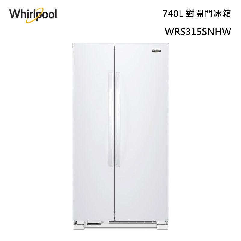 Whirlpool WRS315SNHW 對開冰箱 740L