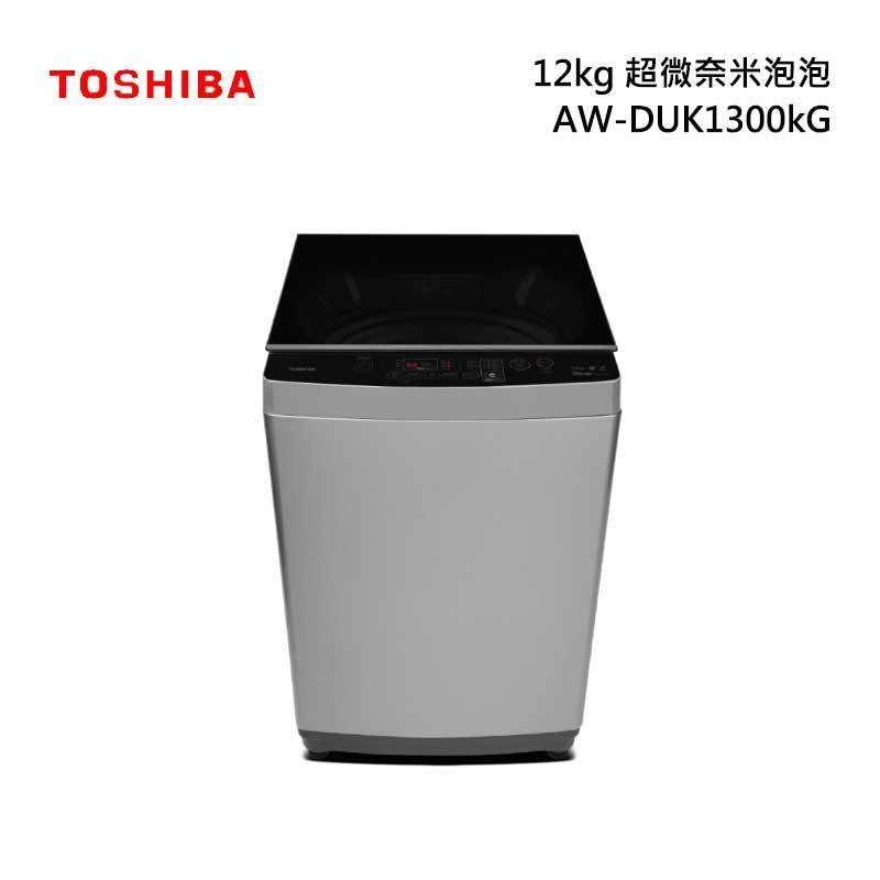 TOSHIBA AW-DUK1300KG 超微奈米泡泡 變頻洗衣機 12kg 沖浪洗淨系列