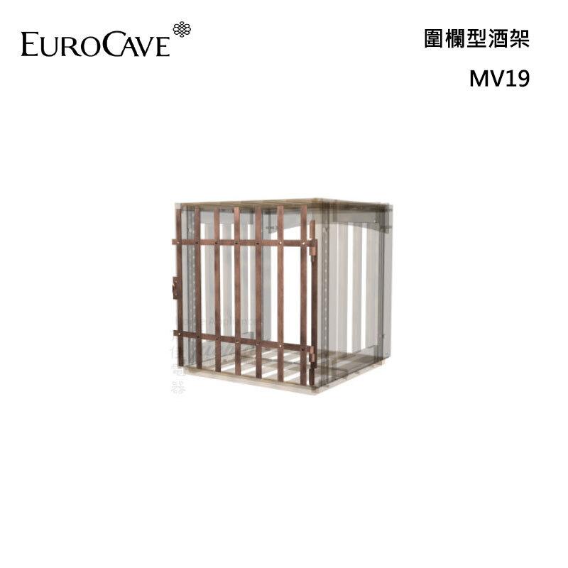 EuroCave MV19 圍欄型酒架 Modulotheque 橡木儲酒架