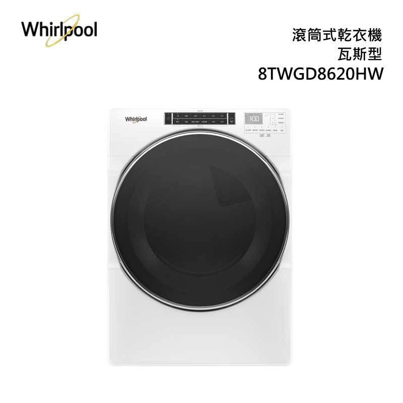 Whirlpool 8TWGD8620HW 瓦斯型 乾衣機 16kg