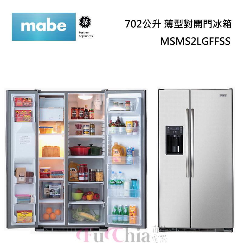 mabe MSMS2LGFFSS 薄型對開門冰箱 702公升
