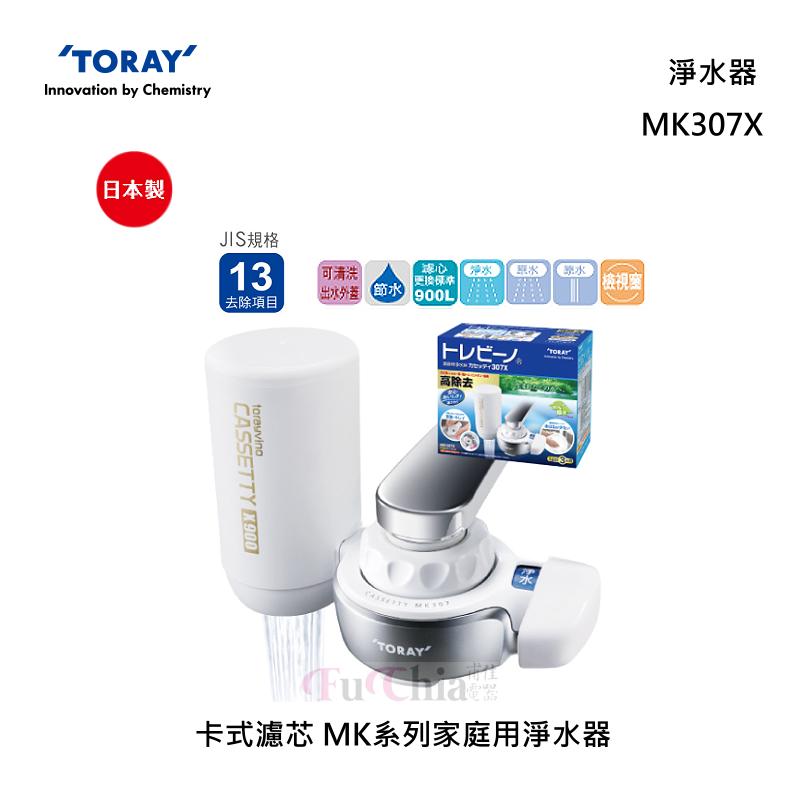 TORAY MK307X 迷你型生飲 淨水器 龍頭型 中空絲膜