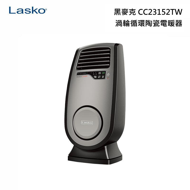 Lasko CC23152TW 黑麥克 陶瓷電暖器 渦輪循環陶瓷電暖器 附遙控器