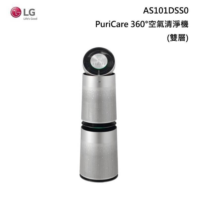 LG AS101DSS0 PuriCare 360°空氣清淨機 寵物功能增加版(雙層)