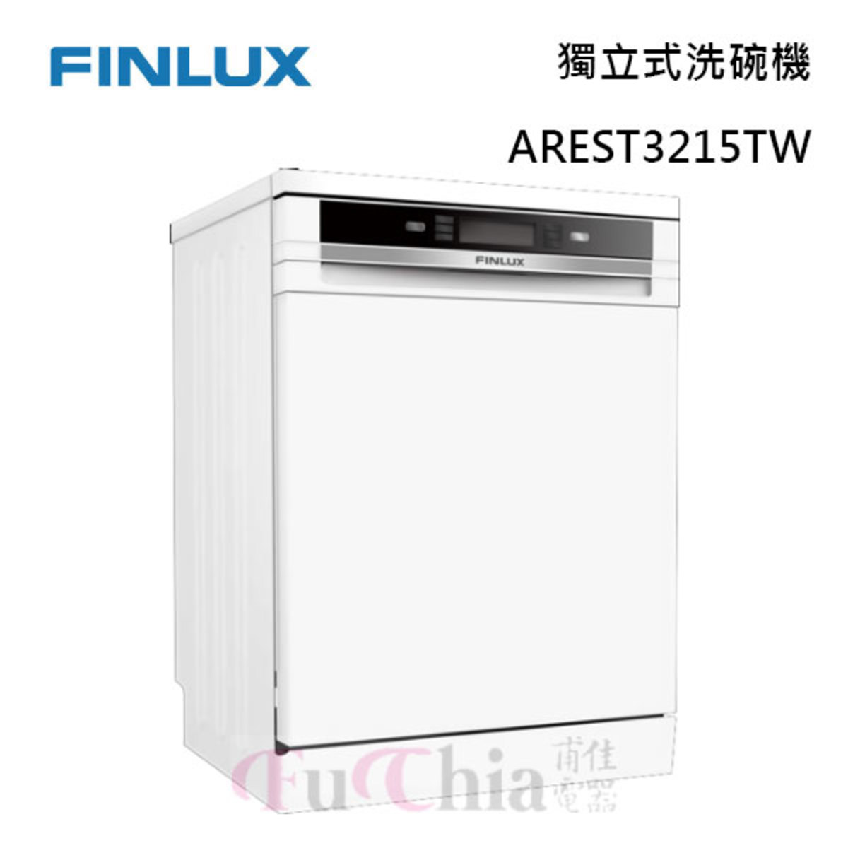 FINLUX AREST3215TW 獨立式 洗碗機 15人份
