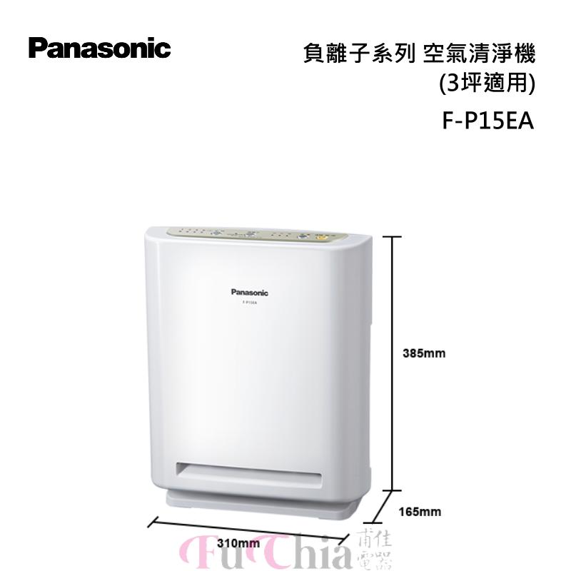 Panasonic F-P15EA 空氣清淨機 負離子系列