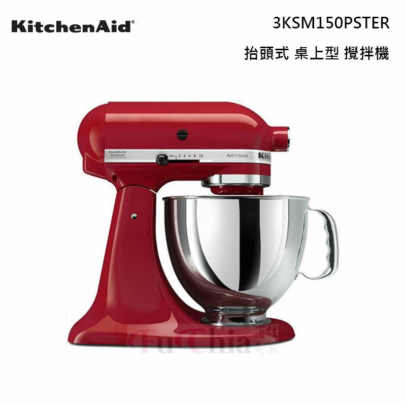 KitchenAid 3KSM150PSTER 抬頭式 桌上型 攪拌機 4.8L