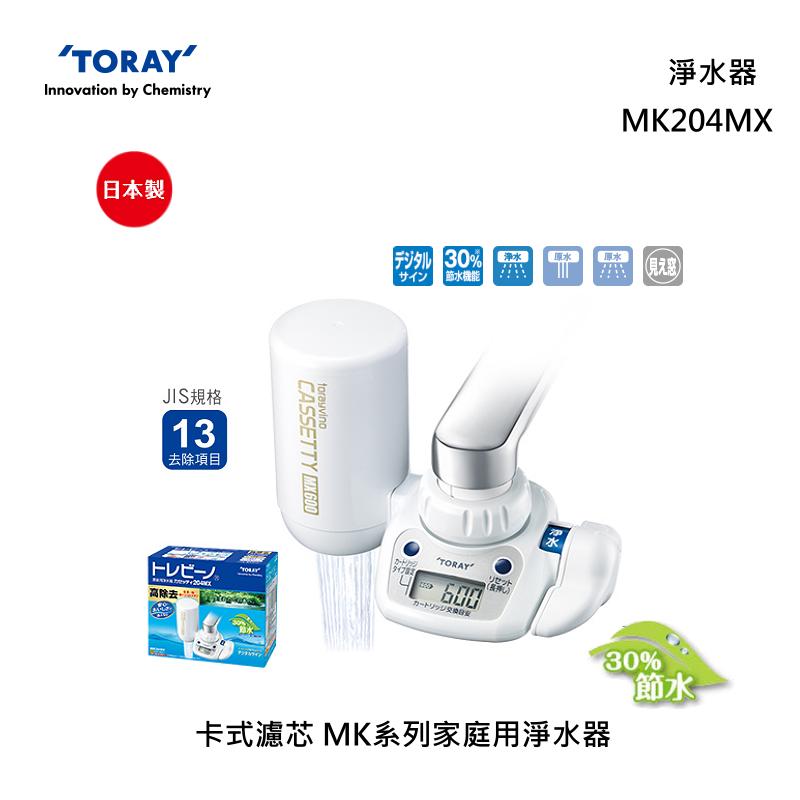 TORAY MK204MX 迷你型生飲 淨水器 龍頭型 中空絲膜