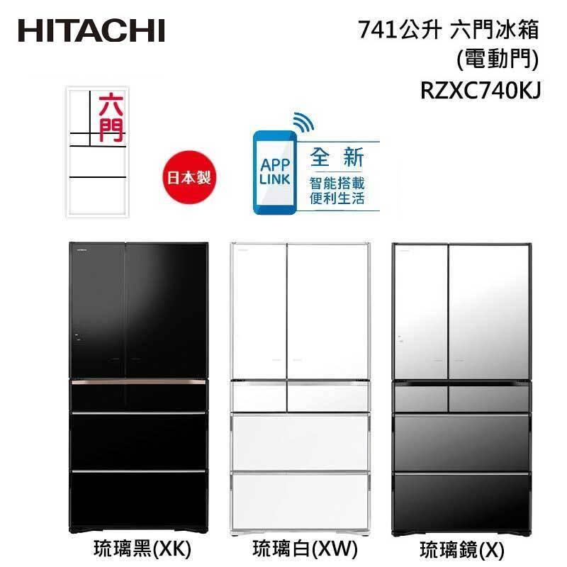 HITACHI RZXC740KJ 六門冰箱 (電動開門) (琉璃) 741L APP LINK