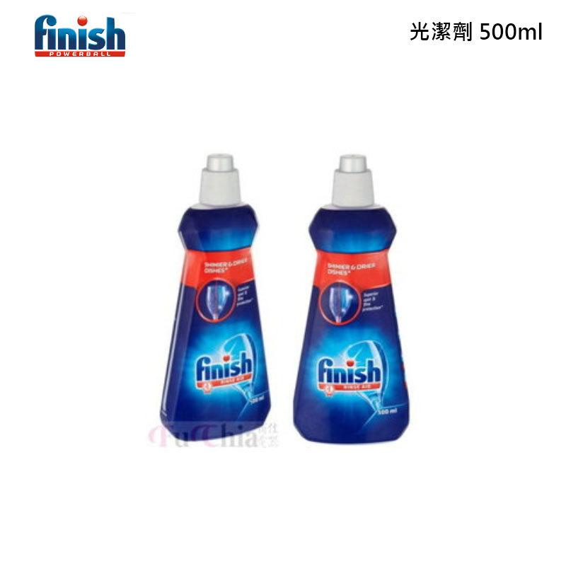 Finish Rinse Aid 光潔劑 500ml 瓶裝