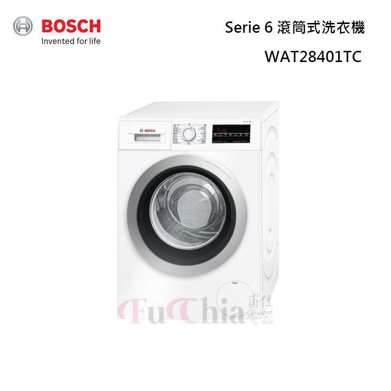 BOSCH WAT28401TC Serie 6 滾筒式洗衣機 歐規8kg (220V)