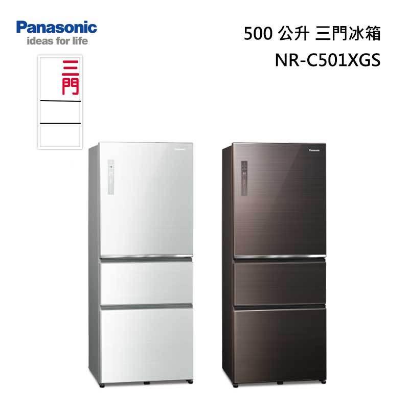 Panasonic NR-C501XGS 三門冰箱(無邊框玻璃) 500L