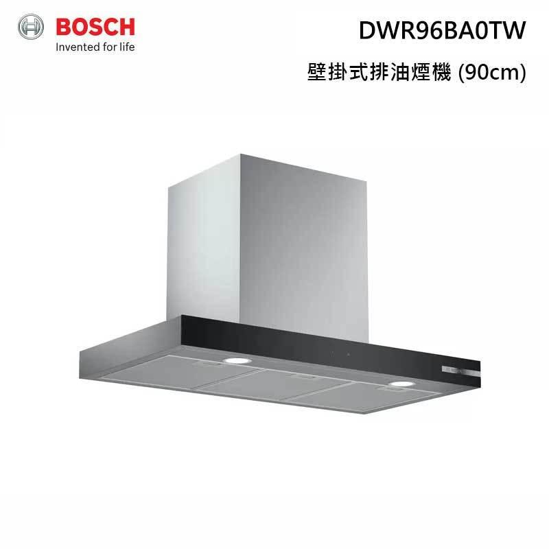 BOSCH DWR96BA0TW 壁掛式 排油煙機 2系列 90cm