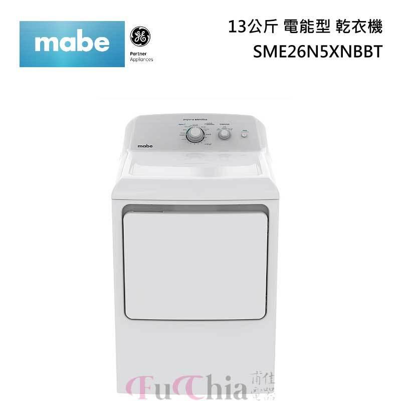 mabe SME26N5XNBBT 電能型乾衣機 乾衣13公斤