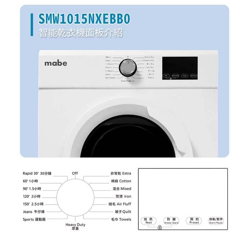 mabe SMW1015NXEBB0 電能型乾衣機 乾衣10公斤