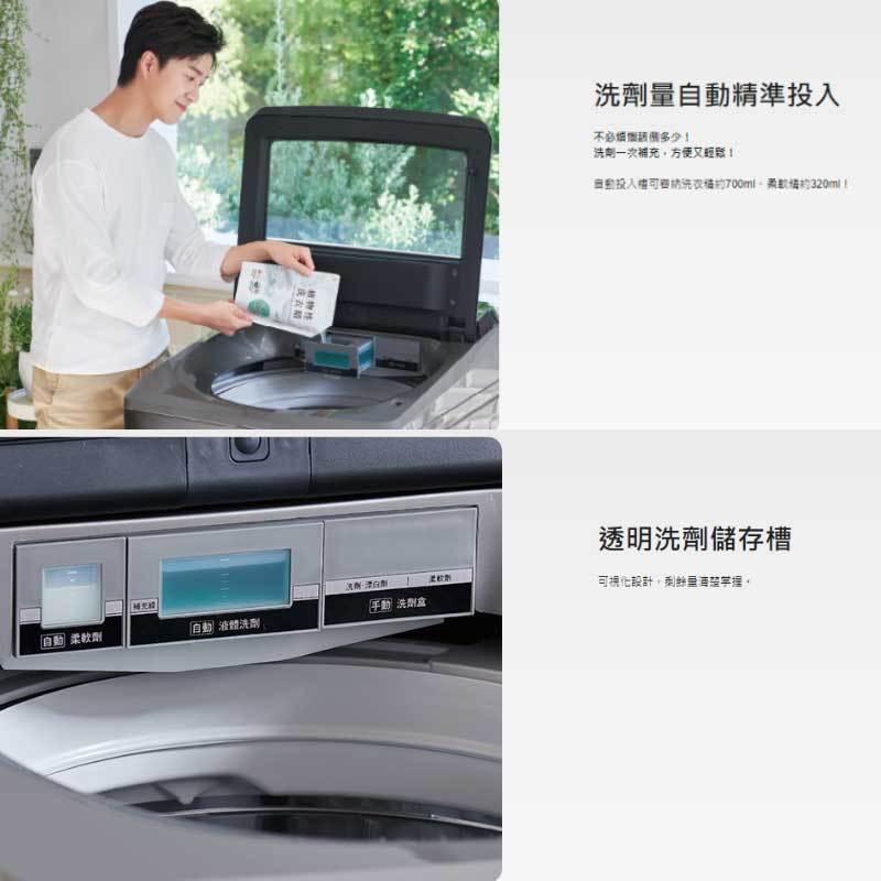 Panasonic NA-V190KBS 直立式洗衣機(溫水) 19kg 洗劑自動投入
