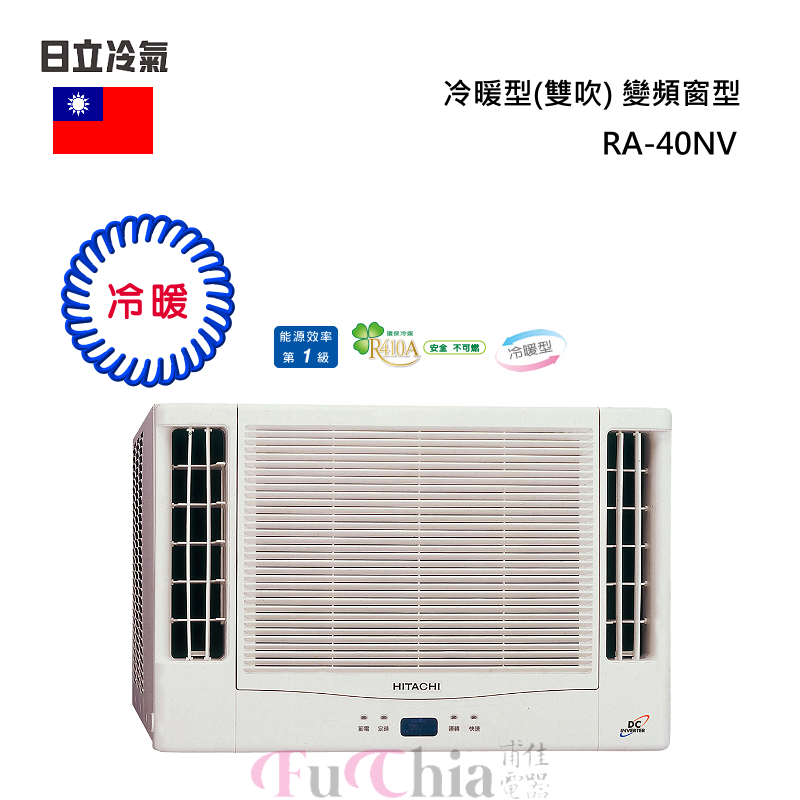 HITACHI RA-40NV 變頻雙吹式 窗型 冷暖氣