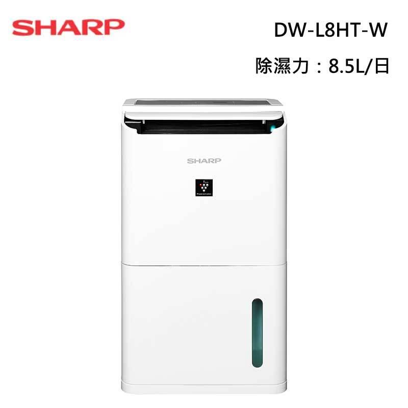 SHARP DW-L8HT-W 衣物乾燥 除濕機 除濕力 8.5L