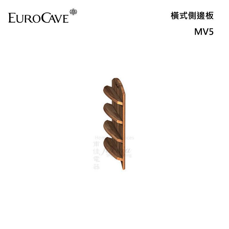 EuroCave MV5 橫式側邊板 Modulotheque 橡木儲酒架
