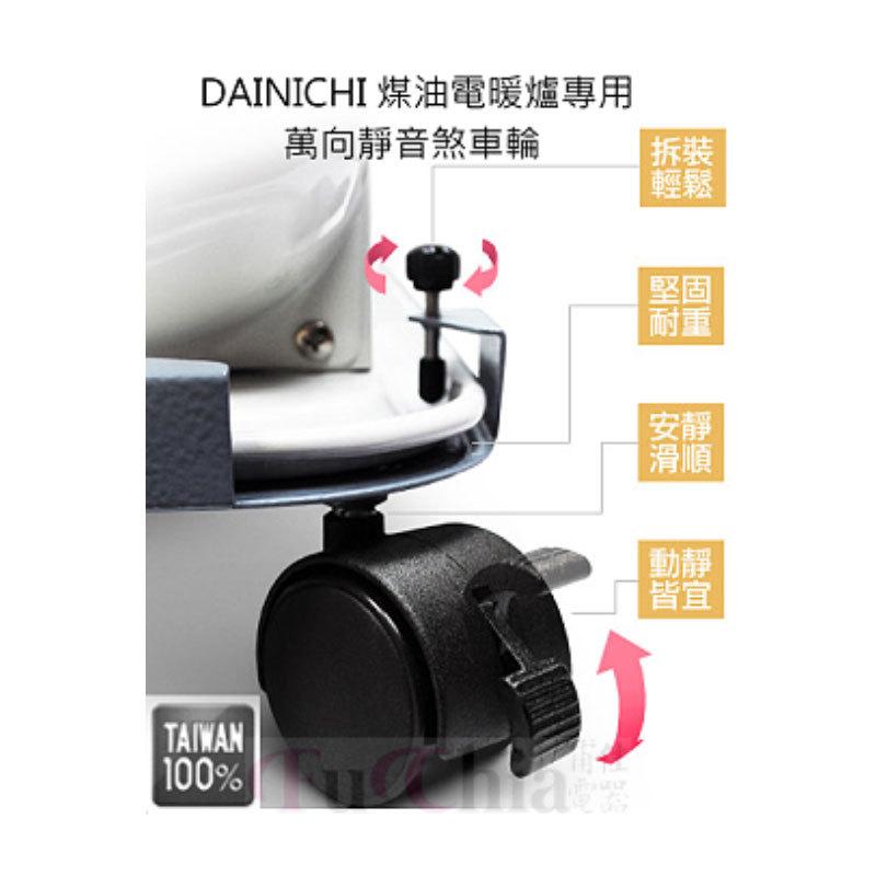 DAINICHI HD-26 萬向靜音煞車輪 煤油電暖爐專用