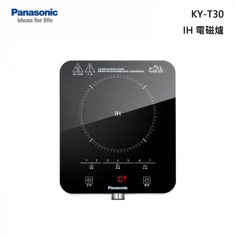 Panasonic KY-T30 IH 電磁爐 1400W