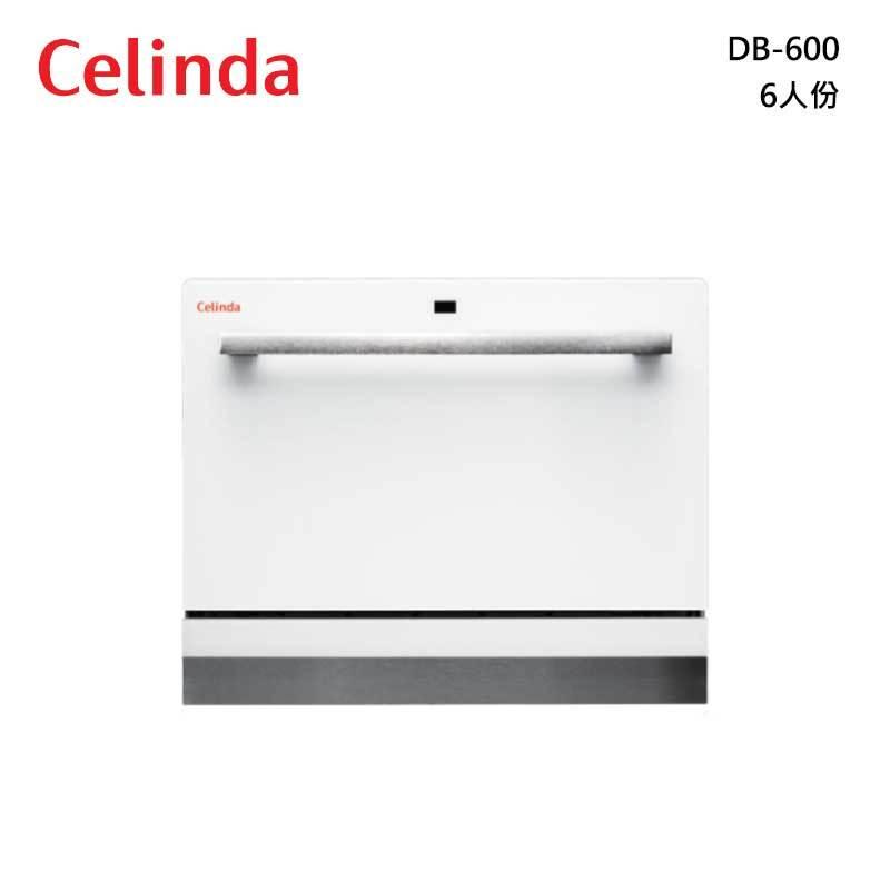 Celinda DB-600 洗碗機 桌上型 6人份