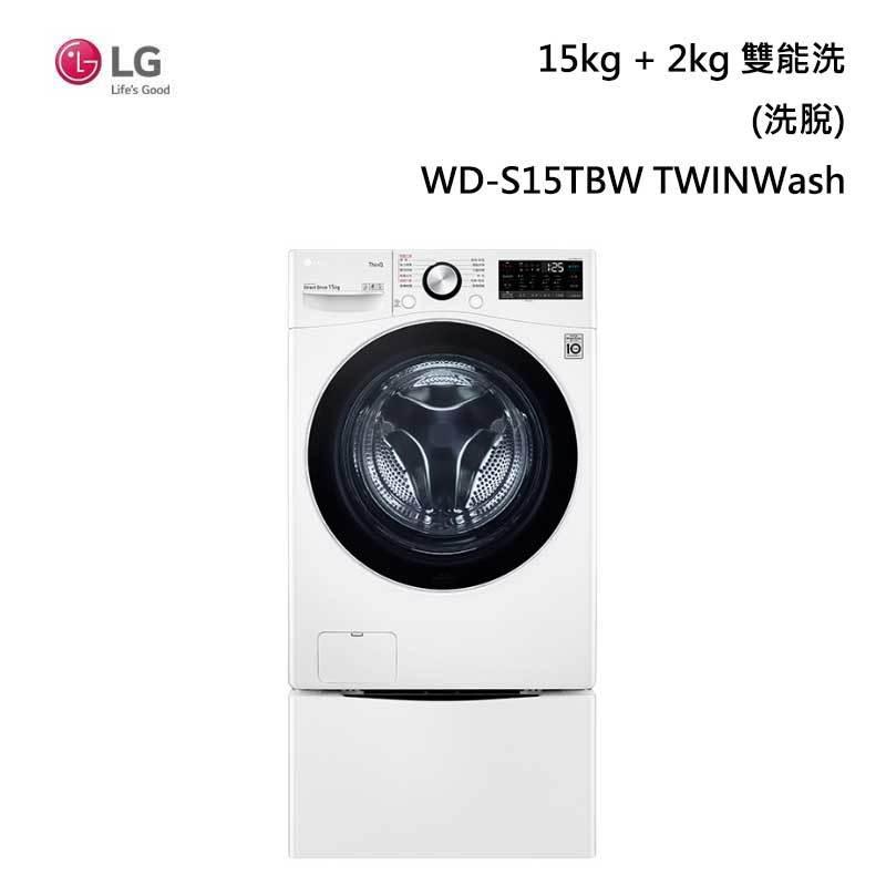LG WD-S15TBW TWINWash 雙能洗 (蒸洗脫) 滾筒洗衣機 15kg+2kg