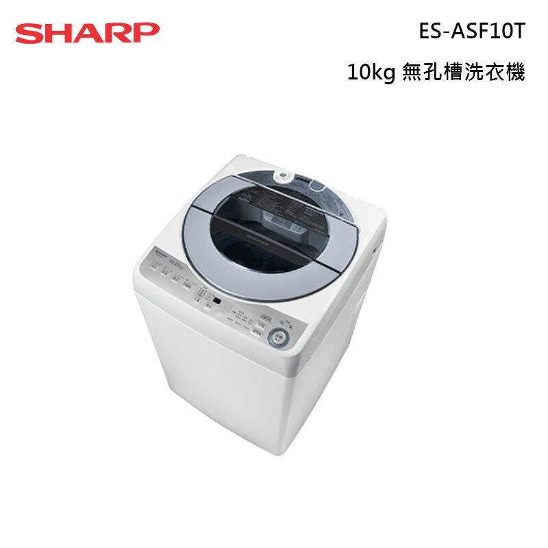 SHARP ES-ASF10T 無孔槽洗衣機 10kg