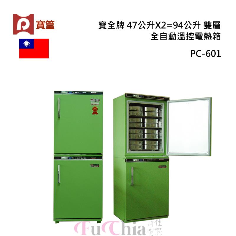寶全牌 PC-601 雙層電熱箱 94L
