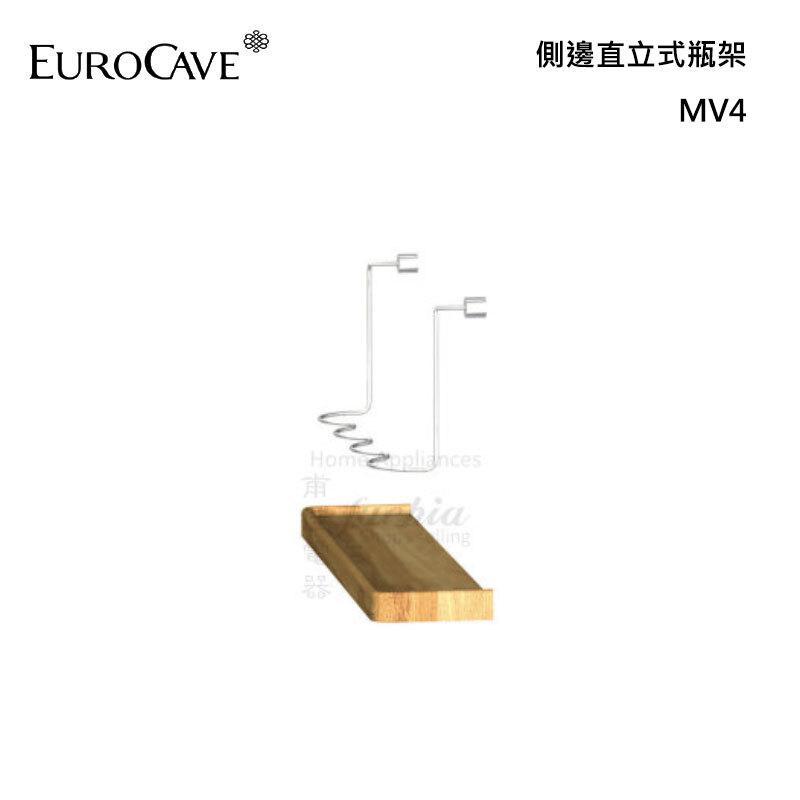 EuroCave MV4 側邊直立式瓶架 Modulotheque 橡木儲酒架
