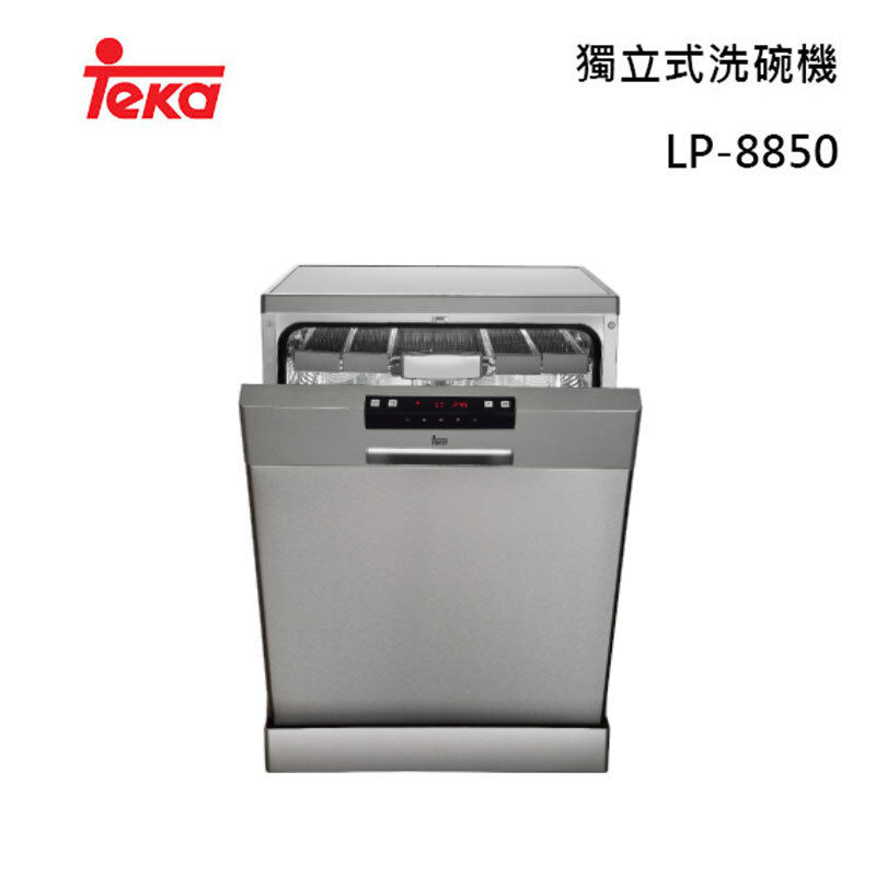 teka LP-8850 獨立式 洗碗機 14人份