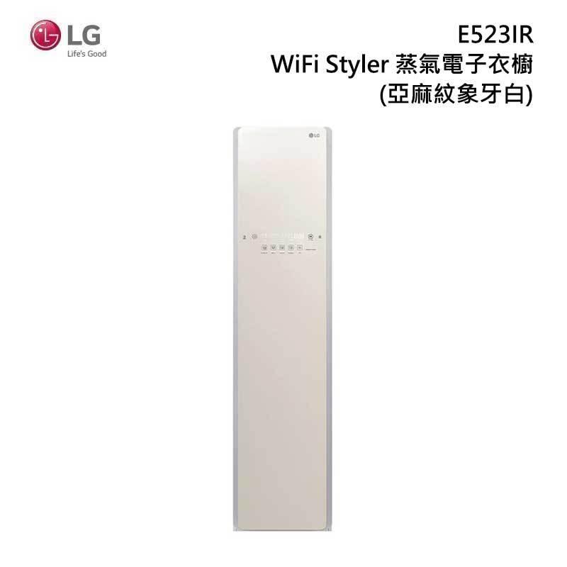 LG E523IR WiFi Styler 蒸氣電子衣櫥 亞麻紋象牙白