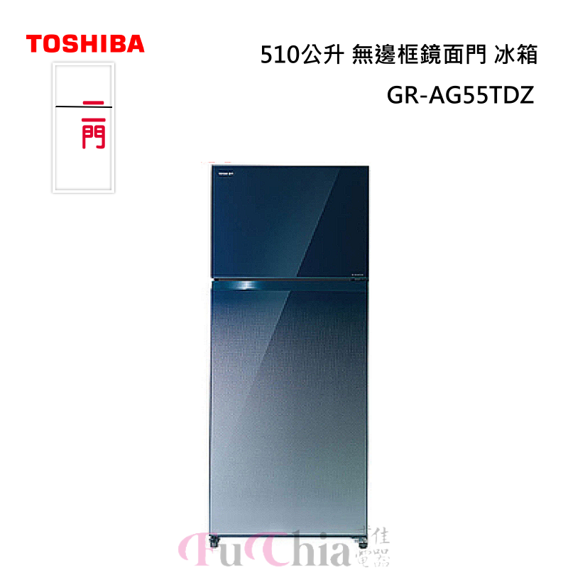 TOSHIBA GR-AG55TDZ 鏡面變頻冰箱 510L