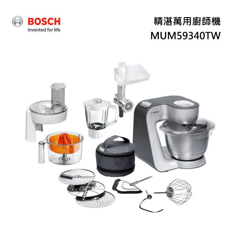 BOSCH MUM59340TW 精湛萬用廚師機 多功能攪拌機