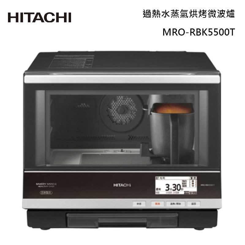 HITACHI MRO-RBK5500T 過熱水蒸氣烘烤微波爐 33L