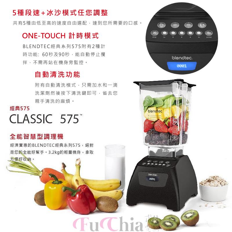 Blendtec CLASSIC 575 高效能食物調理機 經典 基本款