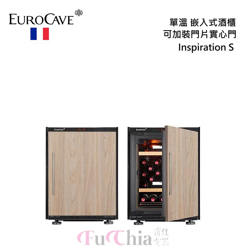 EuroCave Inspiration S 可加裝門片實心門 單溫 嵌入式酒櫃 30瓶